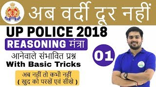 10 PM - UP Police Reasoning by Hitesh Sir | Expected Questions | अब वर्दी दूर नहीं | Day #01