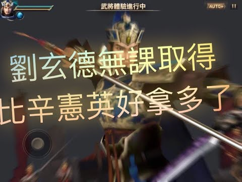 真三國無雙斬 劉玄德無課取得分析!!!Dynasty Warriors: Unleashed