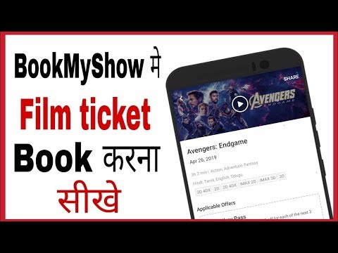 Bookmyshow Se Movie Ticket Kaise Book Kare | How To Book Ticket Online From Bookmyshow App In Hindi