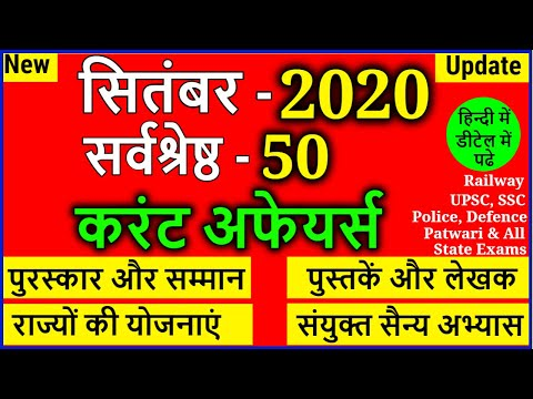 Current Affairs September 2020 | September Current Affairs 2020 in Hindi Full Month For Next Exam
