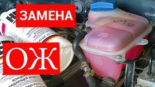 Замена охлаждающей жидкости (антифриза) на Ауди А6 С5 правильным способом