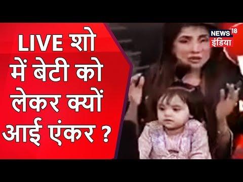 Pakistan: LIVE शो में बेटी को लेकर क्यों आई एंकर? | News18 India