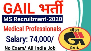 GAIL India Vacancy 2020| GAIL Recruitment 2020| GAIL Medical Professionals Recruitment 2020|