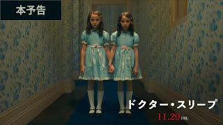 映画『ドクター・スリープ』本予告60秒 2019年11月29日(金)公開