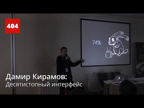 Дамир Кирамов / Десятистопный интерфейс