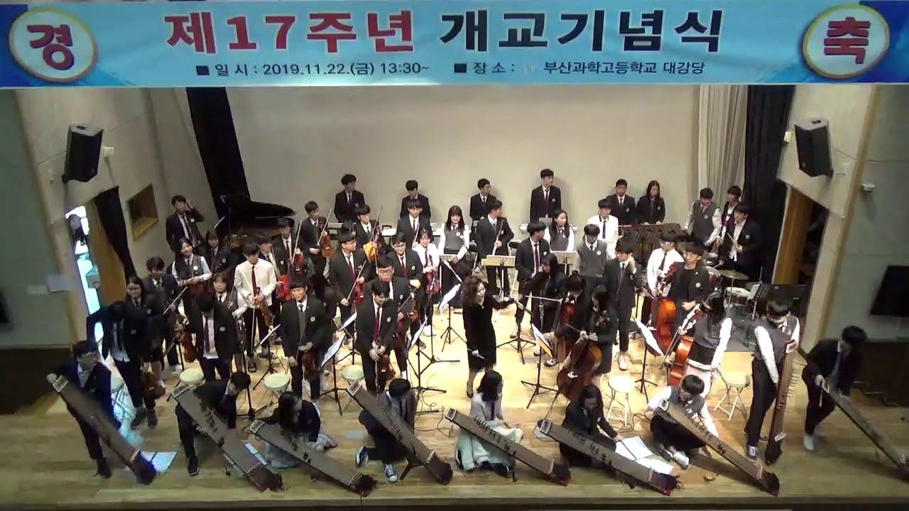 2019부산과학고오케스트라제3회정기연주회