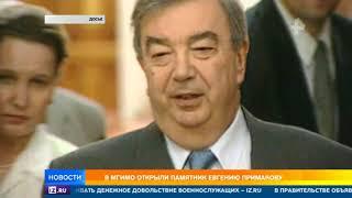 В МГИМО открыли памятник Евгению Примакову