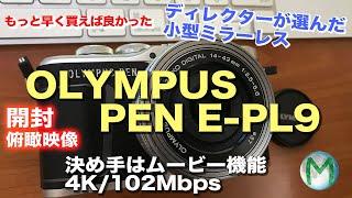 OLYMPUS PEN EPL-9〜購入理由と商品開封レビュー