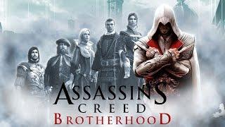 Assassins Creed Brotherhood Братство крови