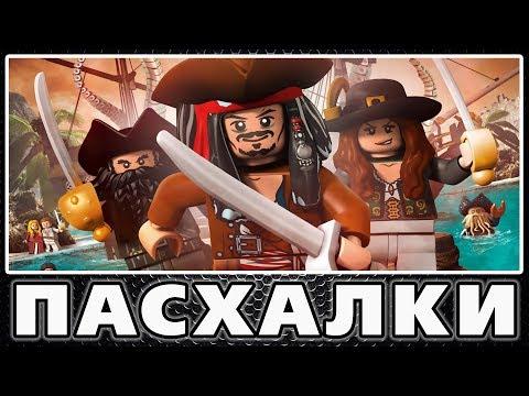 Пасхалки в Lego Pirates of the Caribbean [Easter Eggs]