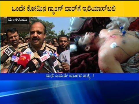 Mangaluru : Ilyas From Target Group Stabbed To Death | ಟಾರ್ಗೆಟ್ ಗ್ರೂಪ್ ನ ಇಲಿಯಾಸ್ ಹತ್ಯೆ