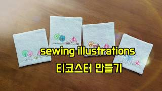 #sewingillustration #티매트만들기 #t…
