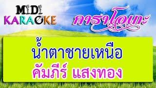 น้ำตาชายเหนือ - คัมภีร์ แสงทอง | MIDI KARAOKE มิดี้ คาราโอเกะ
