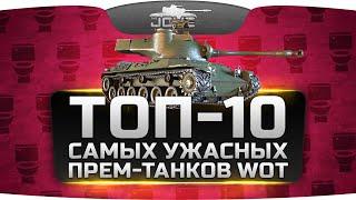 ТОП-10 Самых Ужасных Прем-Танков в World Of Tanks.