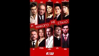 И никого не стало /3 серия (заключительная)/ триллер драма детектив Великобритания