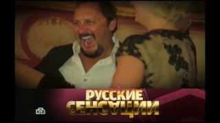 Русские сенсации [Дорогие застольщики][15 06 2013] [Трейлер]