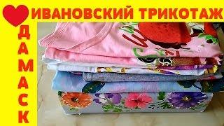 Ивановский трикотаж❤️ДАМАСК❤️