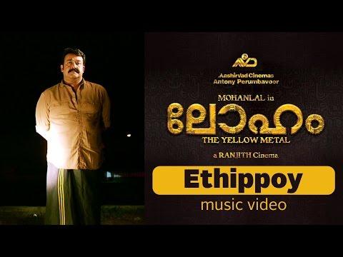 'Ethipoyi Vaanathil' - Loham | Official Music Video HD | Mohanlal, Andrea Jeremiah - Kappa TV