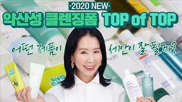 (*Eng) 2020 클렌징폼(젤) 1위는?🥇 피부 좋아지는 Best Cleansers by 디렉터파이