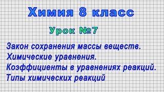 Химия 8 класс (Урок№7 - Закон сохранения массы веществ. Химические уравнения.)