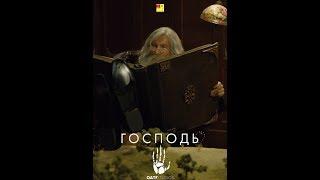 Оатс: Часть 1 - Господь / Oats Studios Volume 1 God Serengeti / 2017 / Русский язык (BadBajo)