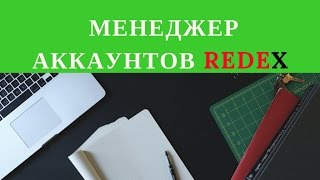 Redex Менеджер Аккаунтов Новая функция