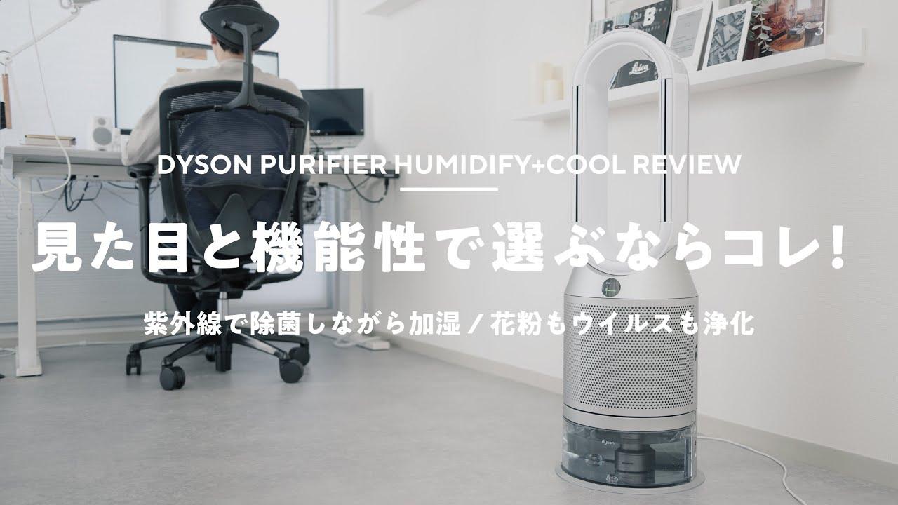 【加湿空気清浄機】見た目も機能性も妥協しない『Dyson PH03』レビュー