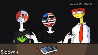 Toп анимаций countryhumans