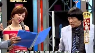 萬秀豬王_ 豪門風雲片段20131019