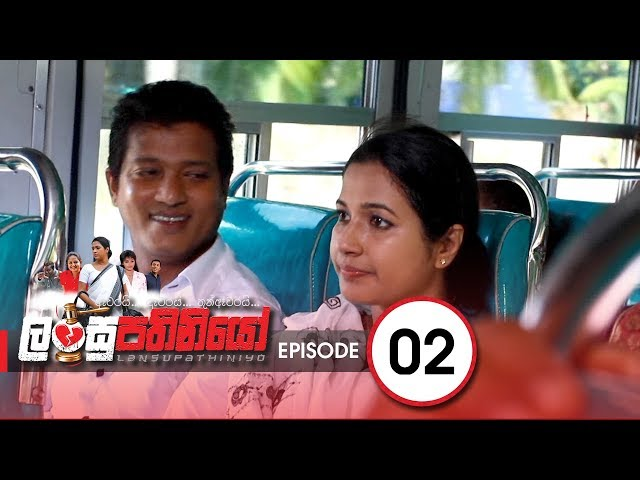 Lansupathiniyo | Episode 02 - (2019-11-26) | ITN