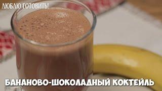 Бананово-шоколадный коктейль - рецепт журнала Люблю Готовить
