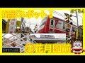 【京急】#134 京急 花月園前駅、生麦人道橋 の動画、YouTube動画。