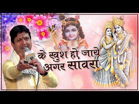 Khatu Shyam Bhajan - Mukesh Bagra - Ke Khush Ho Jaye Agar Sanwra - Bhardwaj Studio