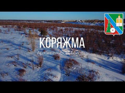 4K. Вычегда. Коряжма. Архангельская область.