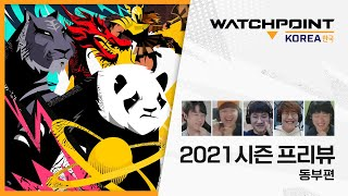 2021 시즌 개막 특집 - 동부 프리뷰ㅣ 2021 워…