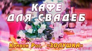 Кривой Рог: аренда кафе для свадьбы (кафе