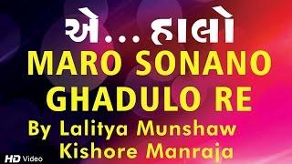 Download Hindi Video Songs - Maro Sonano Ghadulo Re | Kishore Manraja | Lalitya Munshaw | Gujarati Garba Song