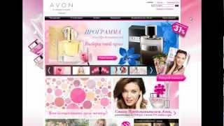 Регистрация в Avon (Эйвон)(, 2013-03-26T06:04:39.000Z)