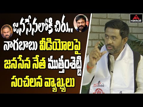 Janasena Leader Muttamsetty Krishna Rao sensational Comments On Naga Babu  Pawan Kalyan  Mirror TV
