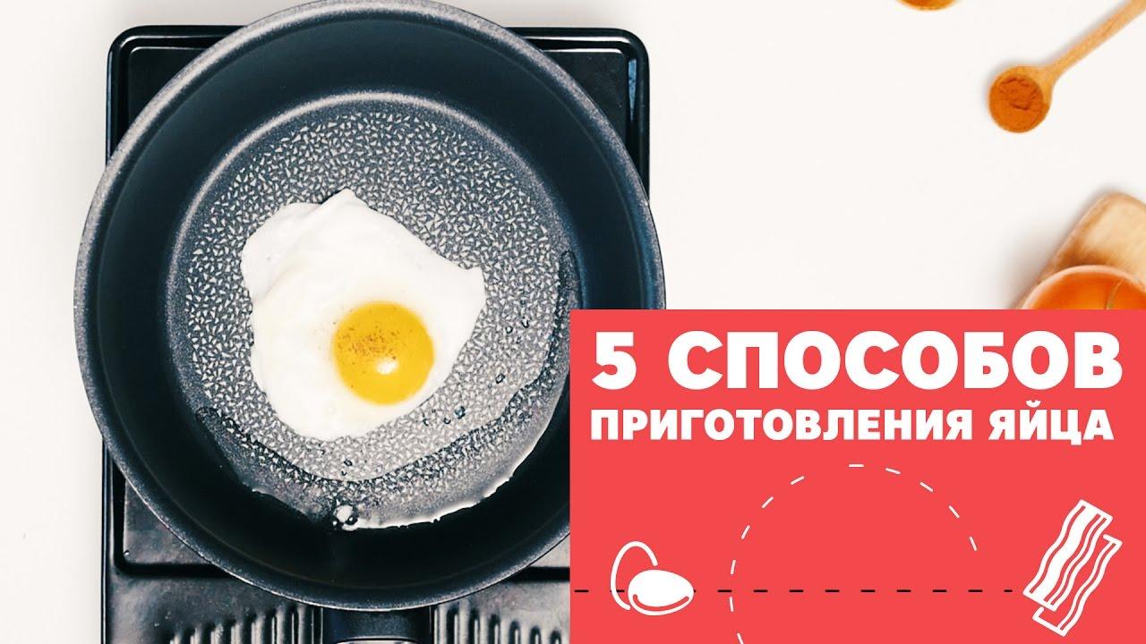5 способов приготовления яйца [eat easy]