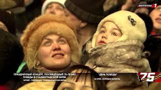 75 лет победы под Сталинградом. Маппинг шоу и салют 2 февраля 2018