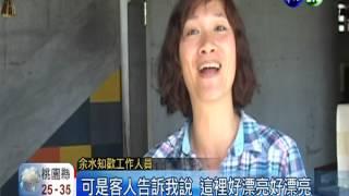 """十大民宿票選 台東""""余水知歡""""最讚 thumbnail"""