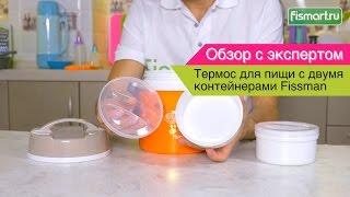 Термос для пищи с двумя контейнерами Fissman видеообзор (7940)