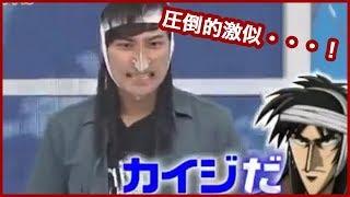 YouTubeで月10万円稼ぐ裏ワザを大公開! http://directlink.jp/tracking/af/1501325/sksYVQrz/ こりゃめでてーな伊藤のカイジものまね! 「YouTube」でサラリーマ...