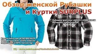 Обзор женской Рубашки и Куртки (Анорак) SURPLUS