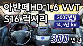 [대전오토월드중고차] 아반떼HD 1.6 VVT S16 …