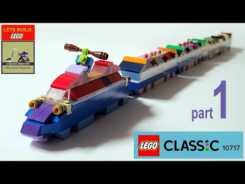 Download How to build LEGO 10717: 2020 Amtrak Train / part 1