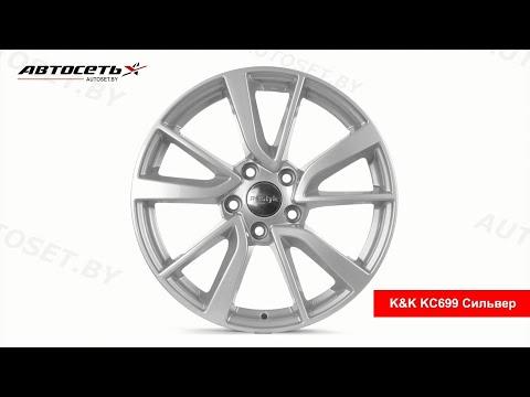 Обзор литого диска K&K KC699 Сильвер ● Автосеть ●