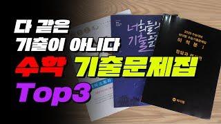 [새해맞이] 수학 기출문제집 TOP3 | 입시덕후