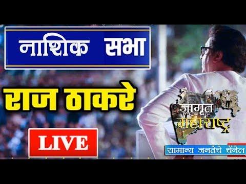 🔴 LIVE : Raj Thackeray Speech Nashik | राज ठाकरे यांची नाशिक मध्ये जाहीर सभा लाईव्ह